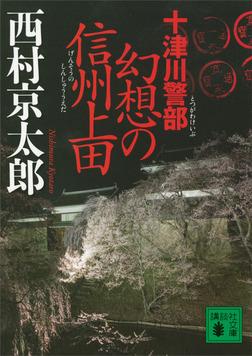 十津川警部 幻想の信州上田-電子書籍