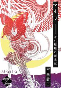 マイラ  蒼い蝙蝠の顛末記(エンペラーズコミックス)