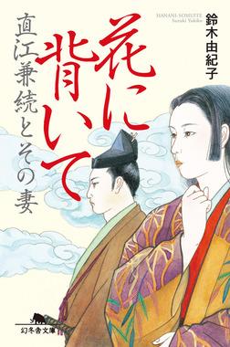 花に背いて 直江兼続とその妻-電子書籍