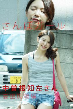 さんぽガール 中曽根知左さん  高田馬場編-電子書籍