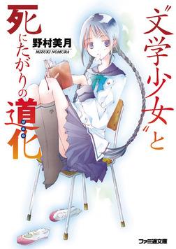 """""""文学少女""""と死にたがりの道化【ピエロ】-電子書籍"""