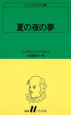 シェイクスピア全集 夏の夜の夢-電子書籍