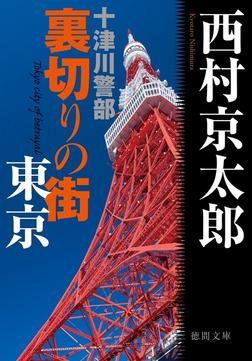 十津川警部 裏切りの街 東京-電子書籍