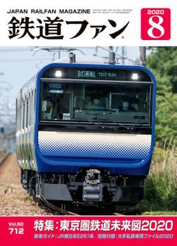 鉄道ファン2020年8月号-電子書籍