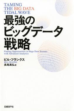最強のビッグデータ戦略-電子書籍