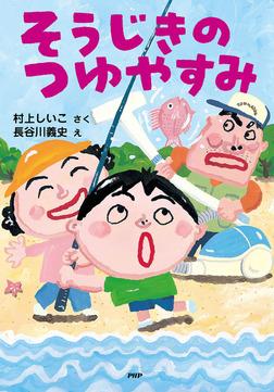 そうじきのつゆやすみ-電子書籍