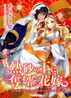 熱砂の王に奪われた花嫁 鳥籠の寵妃は祝福の契りを交わす-電子書籍
