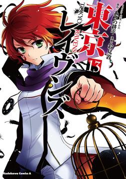東京レイヴンズ(13)-電子書籍