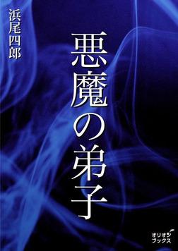 悪魔の弟子-電子書籍