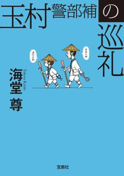 玉村警部補の巡礼【電子特典付き】-電子書籍