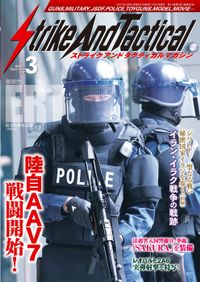 Strike And Tactical 2017年 3月号