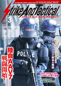 Strike And Tactical 2017年 3月号-電子書籍