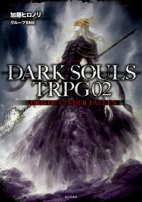 DARK SOULS TRPG 02 LORD OF CINDER FALLEN