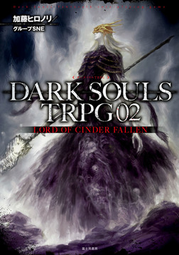 DARK SOULS TRPG 02 LORD OF CINDER FALLEN-電子書籍