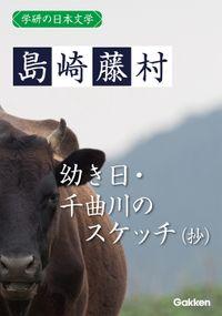 学研の日本文学 島崎藤村 幼き日 千曲川のスケッチ(抄)