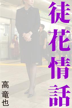 徒花情話-電子書籍