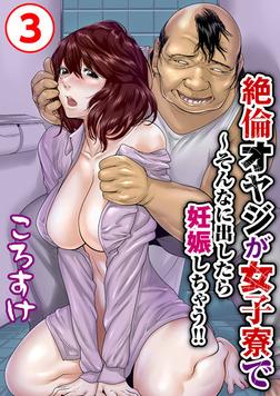 絶倫オヤジが女子寮で~そんなに出したら妊娠しちゃう!!3-電子書籍