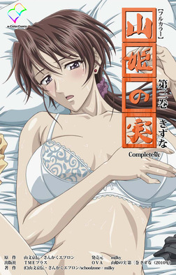 【フルカラー】山姫の実 第三巻 きずな Complete版-電子書籍