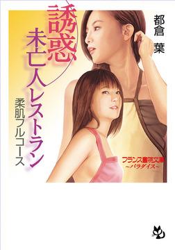 誘惑・未亡人レストラン 柔肌フルコース-電子書籍
