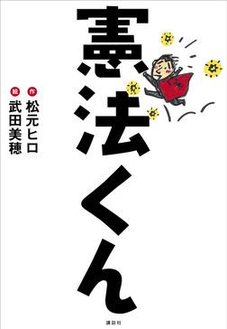 憲法くん-電子書籍