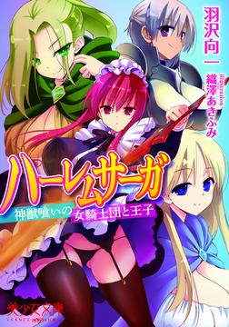 ハーレムサーガ 神獣喰いの女騎士団と王子-電子書籍