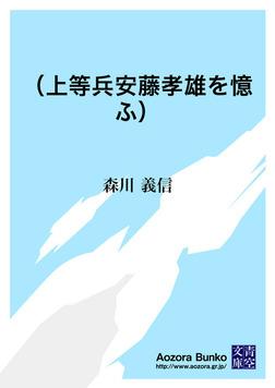 (上等兵安藤孝雄を憶ふ)-電子書籍
