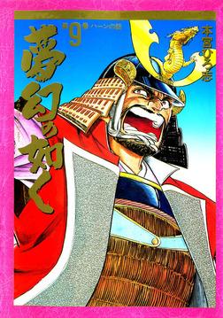 夢幻の如く 第9巻-電子書籍