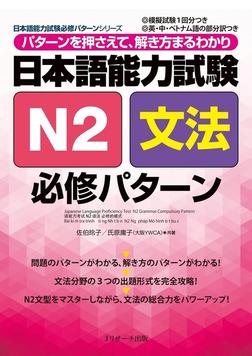 日本語能力試験N2文法/必修パターン-電子書籍
