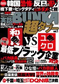 実話BUNKA超タブー vol.1【電子普及版】