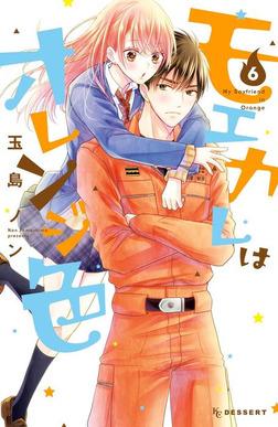 モエカレはオレンジ色(6)-電子書籍