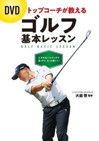 DVD トップコーチが教える ゴルフ基本レッスン【DVD無しバージョン】(西東社)