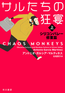 サルたちの狂宴 (上) シリコンバレー修業篇-電子書籍