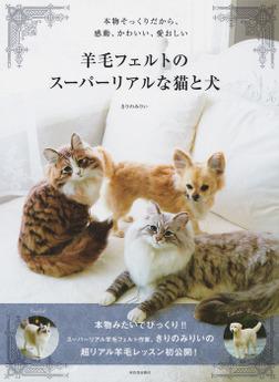 羊毛フェルトのスーパーリアルな猫と犬-電子書籍