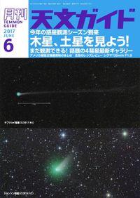 天文ガイド2017年6月号