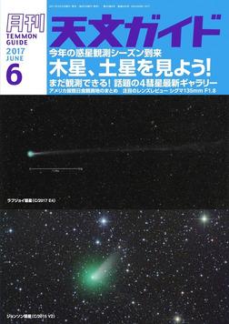 天文ガイド2017年6月号-電子書籍