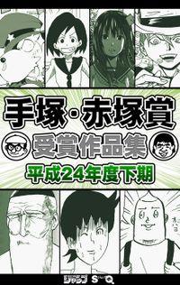 手塚・赤塚賞受賞作品集 平成24年度下期