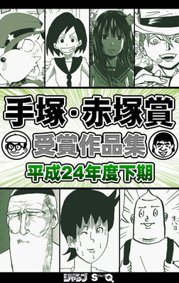 手塚・赤塚賞受賞作品集 平成24年度下期-電子書籍