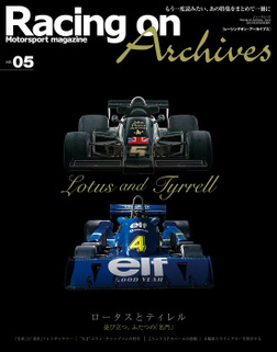 Racing on Archives Vol.05-電子書籍