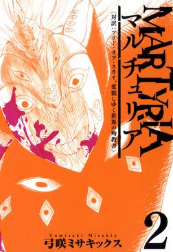 マルチュリア 2巻-電子書籍