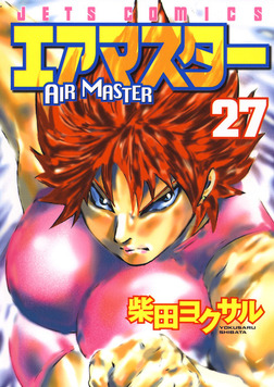 エアマスター 27巻-電子書籍