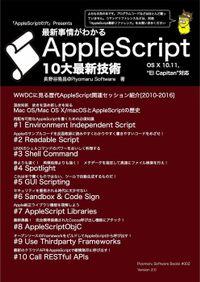 最新事情がわかるAppleScript 10大最新技術 ver.2