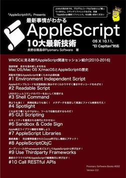 最新事情がわかるAppleScript 10大最新技術 ver.2-電子書籍