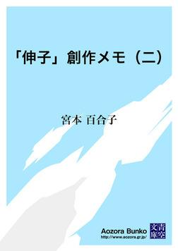 「伸子」創作メモ(二)-電子書籍