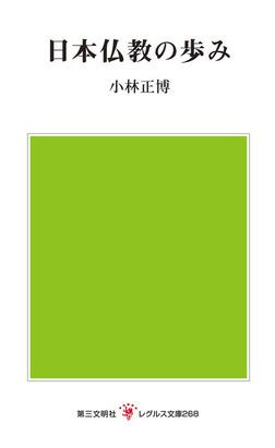 日本仏教の歩み-電子書籍