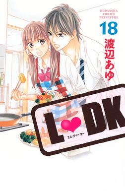 L・DK(18)-電子書籍