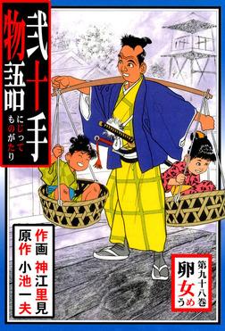 弐十手物語(98)-電子書籍