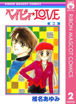 ベイビィ★LOVE 2-電子書籍
