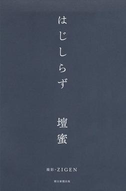 はじしらず-電子書籍