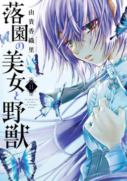落園の美女と野獣 分冊版(11)-電子書籍