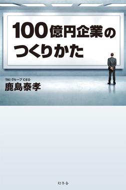 100億円企業のつくりかた-電子書籍
